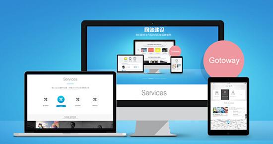 企业网站建设如何做到更加实用